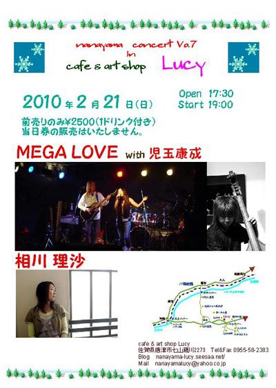 2010年2月MEGA LOVE 相川.JPG