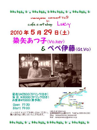 2010年5月染矢あつ子&ぺぺ b.jpg